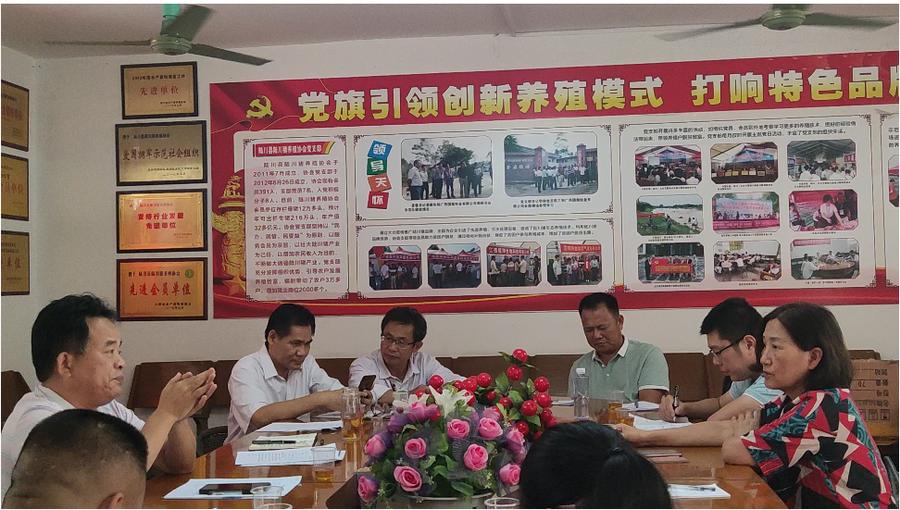 2021-7-7 广西生猪创新团队与陆川猪养殖协会座谈交流新闻照片-2-1.png